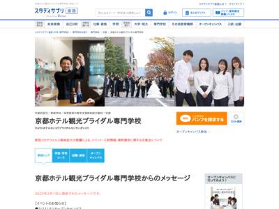 京都ホテル観光ブライダル専門学校