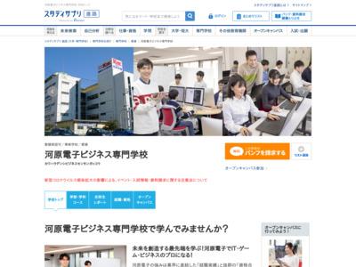 河原電子ビジネス専門学校