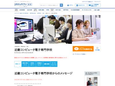 近畿コンピュータ電子専門学校
