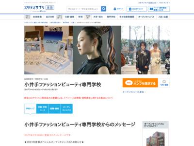 小井手ファッションビューティ専門学校