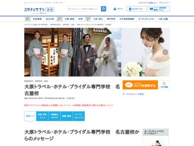 大原トラベル・ホテル・ブライダル専門学校 名古屋校