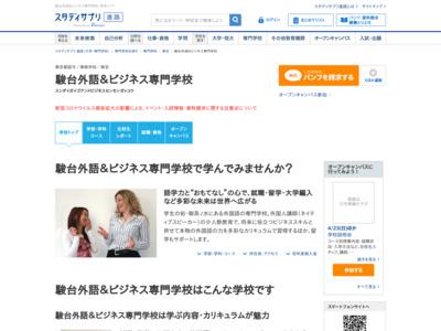 駿台外語&ビジネス専門学校