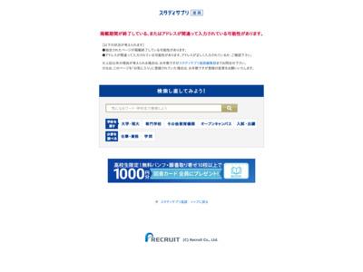 新横浜歯科衛生士専門学校