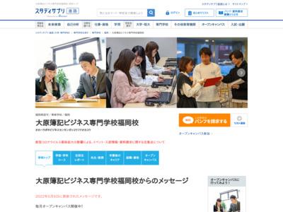 大原簿記情報専門学校福岡校