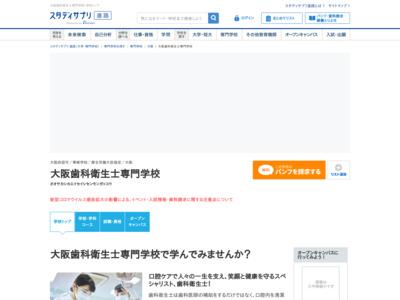 大阪歯科衛生士専門学校