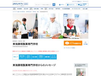 東海調理製菓専門学校