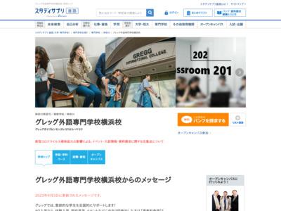 グレッグ外語専門学校横浜校