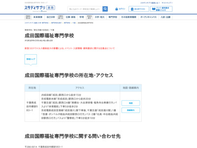成田国際福祉専門学校
