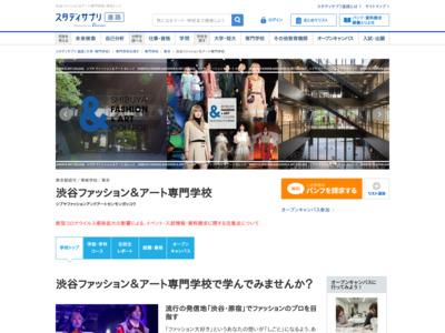渋谷ファッション&アート専門学校