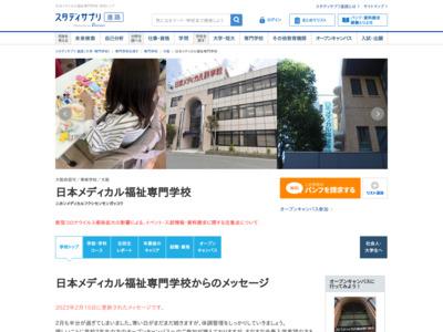 日本メディカル福祉専門学校