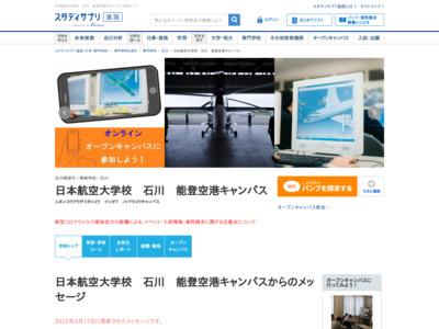 日本航空大学校