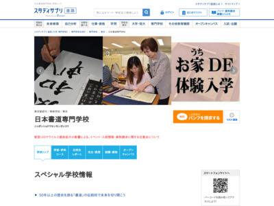 日本書道専門学校