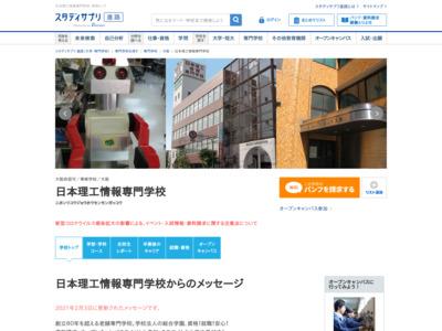 日本理工情報専門学校