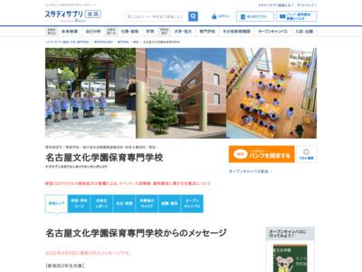 名古屋文化学園保育専門学校
