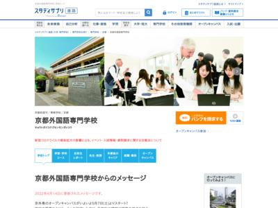 京都外国語専門学校