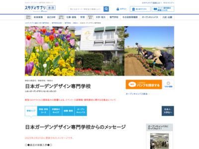 日本ガーデンデザイン専門学校