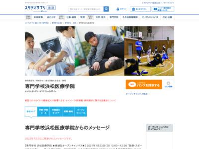 専門学校浜松医療学院