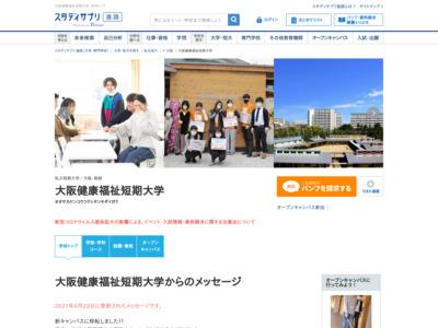 大阪健康福祉短期大学