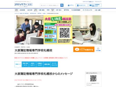 大原簿記情報専門学校札幌校