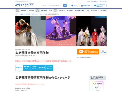 広島県理容美容専門学校