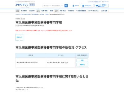 南九州医療事務医療秘書専門学校