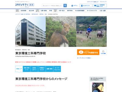 東京環境工科専門学校