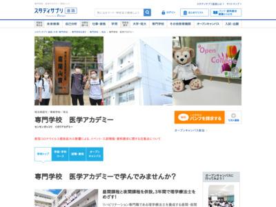 専門学校 医学アカデミー