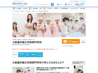 大阪歯科衛生学院専門学校