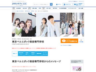 東京ベルエポック美容専門学校