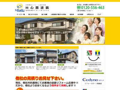 外壁・屋根塗装は北九州の心喜塗装