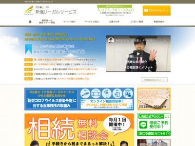 京都で司法書士をお探しなら新風リーガルサービスへ