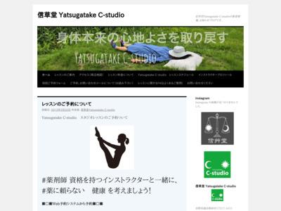 信草堂Yatsugatake C-studio