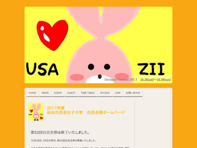 仙台白百合女子大学/白百合祭2016