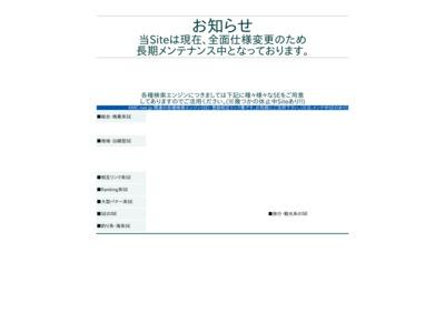 静岡県ぐるっと検索 静岡県Web Site Navigator