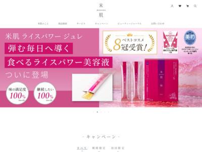 澄肌CCクリーム【米肌 -MAIHADA-】コーセープロビジョン