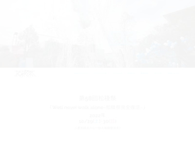 湘南工科大学/第52回松稜祭