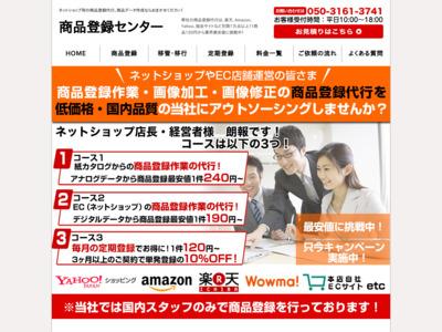 商品登録の代行はネットショップに強い当サイトにお任せ下さい!