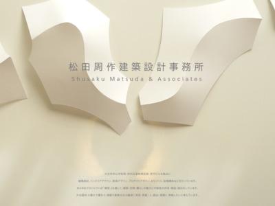 松田周作建築設計事務所 一級建築士事務所
