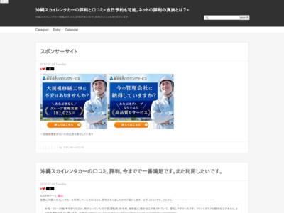 沖縄スカイレンタカーの評判と口コミ