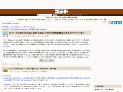 アレゲなニュースと雑談サイト – スラッシュドット・ジャパン