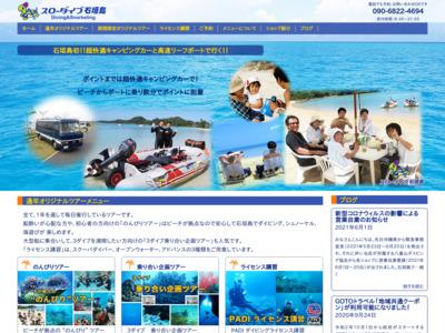石垣島にシュノーケリング
