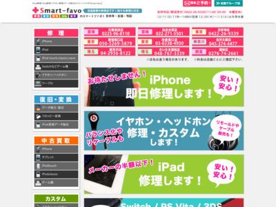 iphone修理で鶴見