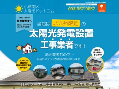 小倉南区太陽光ドットコム