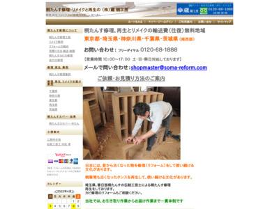 桐たんす 和家具 リフォーム 修理工房