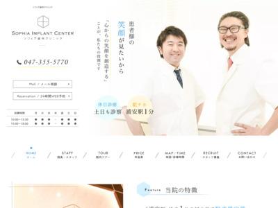 浦安市 歯医者