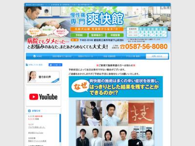 江南市の慢性痛専門整体 爽快館