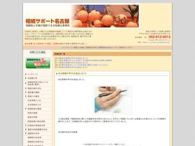 相続サポート名古屋(柳和弘税理士事務所)