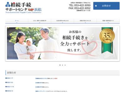 相続手続サポートセンター浜松|戸田和民税理士事務所