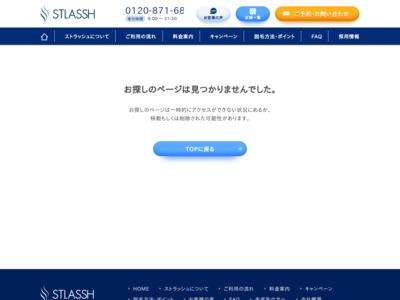 脱毛サロンの新常識STLASSH「ストラッシュ」月額制全身脱毛が初月0円で体験可能♪