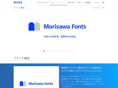 http://store.morisawa.co.jp/font/passportone/